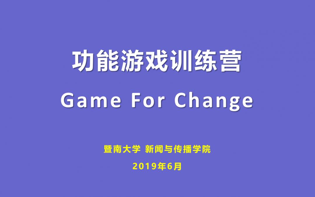 关于开展第二期「游戏孵化计划」项目组招募的通知