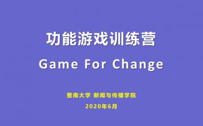 关于开展第三期「游戏孵化计划」项目组招募的通知
